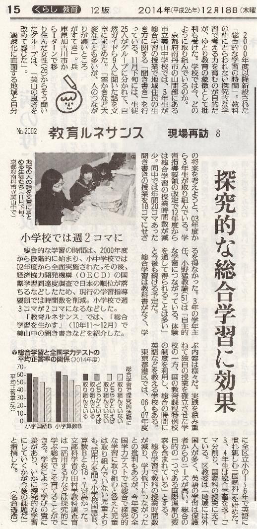 yomiuri26_12_18