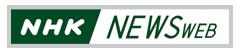 nhk_newsweb